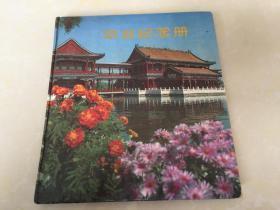 毕业纪念册【1988年 多学生照片和题词】