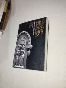 犍陀罗:来自巴基斯坦的佛教文明(签名本)
