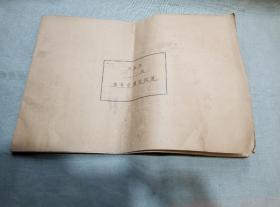 邮电史料文献:邮电部……局票券分类登记簿一本(空白)