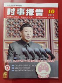 时事报告 2019年第10期。庆祝中华人民共和国成立70周年。