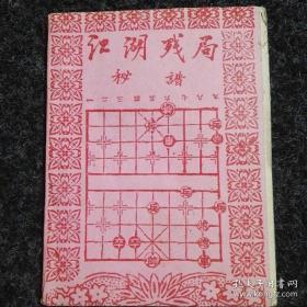 超级绝版书:江湖残局秘谱.小册子
