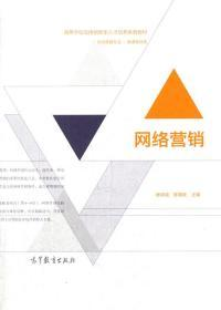 网络营销 杨学成 陈章旺 高等教育出版社 9787040412741