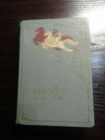 跃进日记本