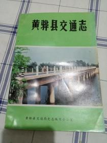黄骅县交通志