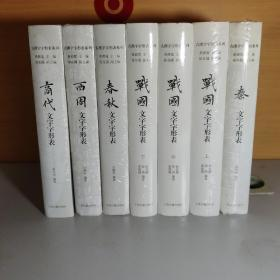 古汉字字字形表(7册)商代文字字形表西周文字字形表春秋文字字形表战国文字字形表秦文字字形表
