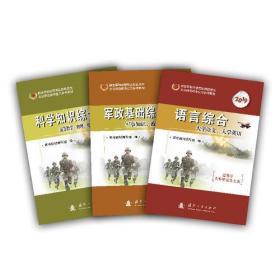 2019军考复习教材专升本版(套装共3册):语言综合+科学知识综合+军政基础综合
