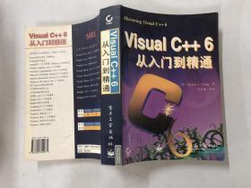 VISUAL C++6从入门到精通