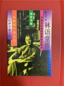 林语堂传 (1版1印)