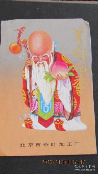 """70-80年代 北京市茶叶加工厂""""茉莉花茶""""外包装壳 有裁剪 中品"""