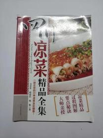 正版 四川凉菜精品全集 韦昔奇 9787536480452库存图书未翻阅