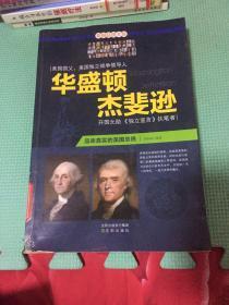 华盛顿 杰斐逊:一个真实的美国总统