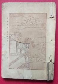 《昭阳趣史》(上卷)民国二十五年出版,前面有许多插画!