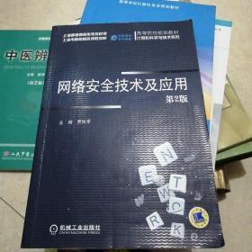 网络安全技术及应用(第2版)