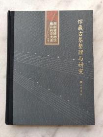 湖南省博物馆藏品研究大系:馆藏古琴整理与研究