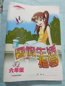 暑假生活指导  六年级  山东教育出版社   正版 实拍  现货 有库存4