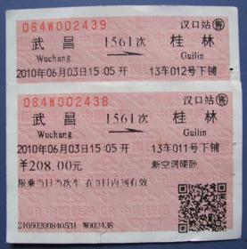 湖北武昌-桂林卧铺票2张--早期火车票收藏--火车票甩卖--实拍