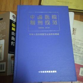 中国医院制剂规范西药制剂第二版