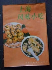 上海风味小吃-=-