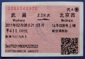 湖北武昌到北京西新空调软卧上铺火车票--早期火车票收藏--火车票甩卖--实拍