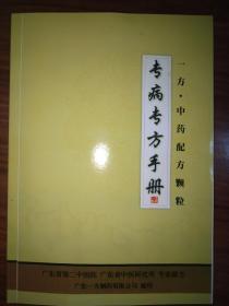 专病专方手册(一方★中药配方颗粒)