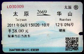 山西太原到华山12车硬座--早期火车票收藏--火车票甩卖--实拍