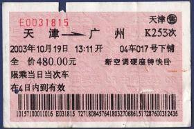 天津到广州--早期火车票收藏--火车票甩卖--实拍