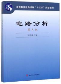 电路分析(第3版)