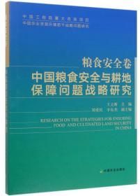 中国粮食安全与耕地保障问题战略研究(粮食安全卷)