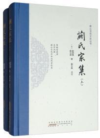 蒯氏家集(全2册)