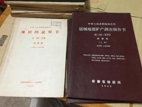 1965年 地质部区域地质矿产调查报告书 旌德幅 上下册 加地质图说明书旌德幅 两种合售 内柜1  1层