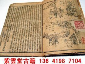 清;末民初;封神演义【七】#4854