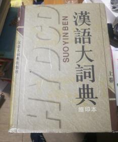汉语大词典:缩印本