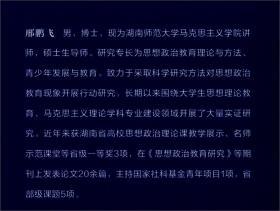 大学生中国特色社会主义理论体系认同研究