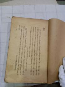 孙子兵法之综合研究(民国版)