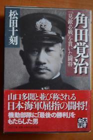 日文原版  PHP文库《角田觉治  日本海军'见敌必战'精神贯彻最彻底的猛将》