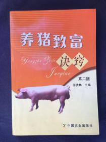 养猪致富诀窍