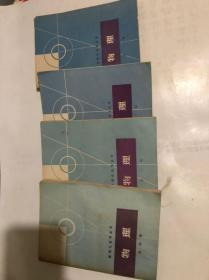 数理化自学丛书 (全17册缺代数第一,三册,平面几何缺一)14本合售