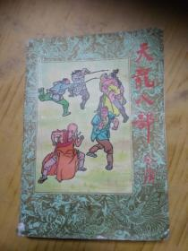 天龙八部(1-5卷)