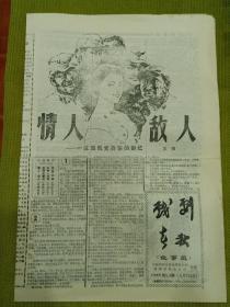 报纸:1988年第5、6期戏剧春秋故事会