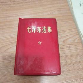 毛泽东选集  (一卷本  )(缺林彪题词页)