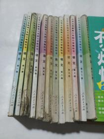 九年义务教育六年制小学教科书:语文(1-12册)