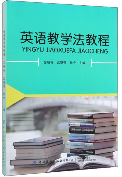 英语教学法教程