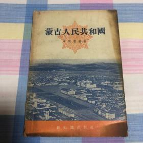 蒙古人民共和国(单树模 编著)