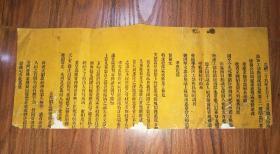 光绪二十九年 滕黄 (关于派鹿傅霖重建京师昭忠祠事宜)木刻刷印 残件