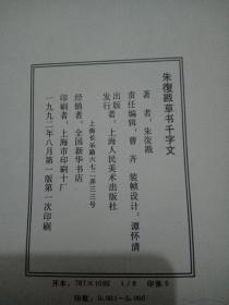 朱复戡草书千字文