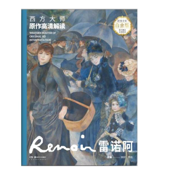 西方大师原作高清解读:第一季:雷诺阿:Renoir