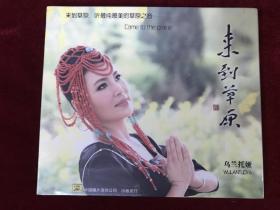 蒙古族歌唱家乌兰托娅演唱专辑《来到草原》CD