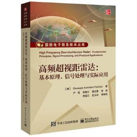 高频超视距雷达:基本原理、信号处理与实际应用