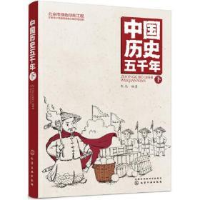 中國歷史五千年(下)
