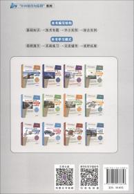 Revit+Lumion中文版从入门到精通(建筑设计与表现)